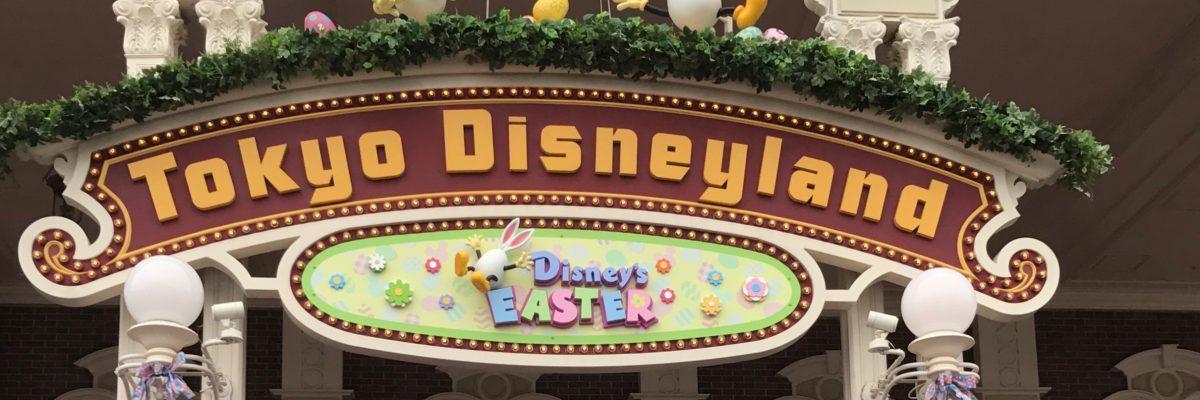 tokyo Disneyland signage